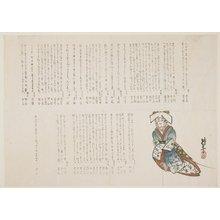 大西椿年: Monkey in A Wedding Gown - ミネアポリス美術館