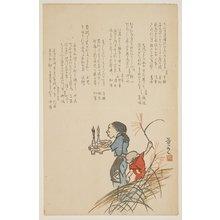 Sato_ Masuyuki: (Offering for the harvest moon) - ミネアポリス美術館