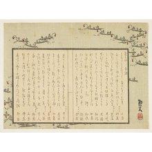 佐藤魚大: (Cormorant fishing at night) - ミネアポリス美術館