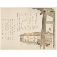 Tsuruya Kokei: (Houseboat and moon) - Minneapolis Institute of Arts