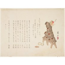 Yoshimi Rogetsu: (Monkeys) - ミネアポリス美術館
