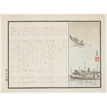 Naruse Bokugai: (Fishing boats) - ミネアポリス美術館