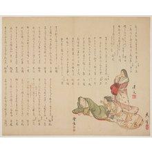 松村景文: (Three women in court attire) - ミネアポリス美術館