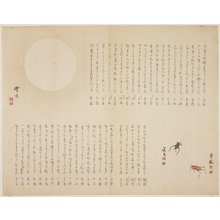 松村景文: (Crickets and moon) - ミネアポリス美術館