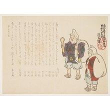 佐藤保大: Man and Women in Daigoku God Coustume for Kasuga Wakamya Shrine Festival - ミネアポリス美術館