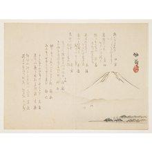 Yabu Cho_sui: (Mount Fuji) - ミネアポリス美術館