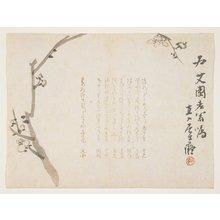Tanomura Choku'nyu_: (Plum blossoms) - ミネアポリス美術館