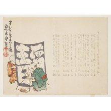 Yabu Cho_sui: (Boys and a kite) - ミネアポリス美術館