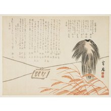 Unrei Signed: (Scarecrow in a rice field) - Minneapolis Institute of Arts