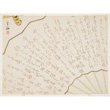 松川半山: (Fan and a tiger) - ミネアポリス美術館