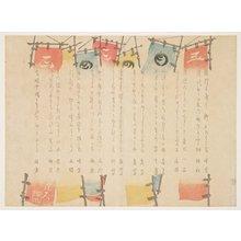 佐藤保大: (Banners) - ミネアポリス美術館