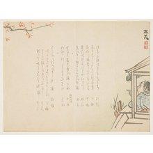 佐藤保大: (Viewing cherry blossoms on a boat) - ミネアポリス美術館