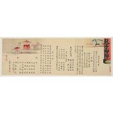 綾岡有真: Notification of the witty poem contest at Iriya, Tokyo - ミネアポリス美術館