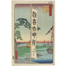 歌川広重: Sumiyoshi Festival, Tsukuda Island - ミネアポリス美術館