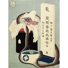 葛飾北斎: Haunted Spirit - ミネアポリス美術館
