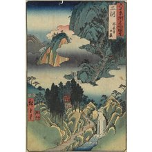 Utagawa Hiroshige: Horai-ji Temple, Mikawa Province - Minneapolis Institute of Arts