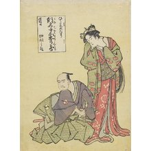勝川春英: Yuranosuke in His Master's Suicide Scene from Act 4 of the Forty-seven Ronin - ミネアポリス美術館