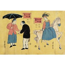 歌川芳虎: American(right), Chinese Men(left) - ミネアポリス美術館
