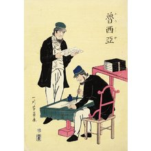 Utagawa Yoshikazu: Russians - Minneapolis Institute of Arts