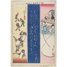 Katsushika Taito II: (Daikoku God and Chinese Performers with Calligraphy) - ミネアポリス美術館