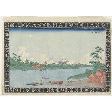渓斉英泉: Ferry Port at Rokugo - ミネアポリス美術館