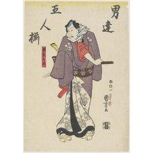 歌川国芳: An Actor in the role of Kaminari Shokuro - ミネアポリス美術館