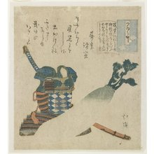 魚屋北渓: Story of a Warrior in Tsukushi Province - ミネアポリス美術館