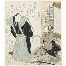 Totoya Hokkei: (Getting Dressed for a New Year Celebration) - Minneapolis Institute of Arts