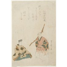 Agematsu To_shu_: (Old Man Dancing to Celebrate the Birth of his First Grandson) - ミネアポリス美術館