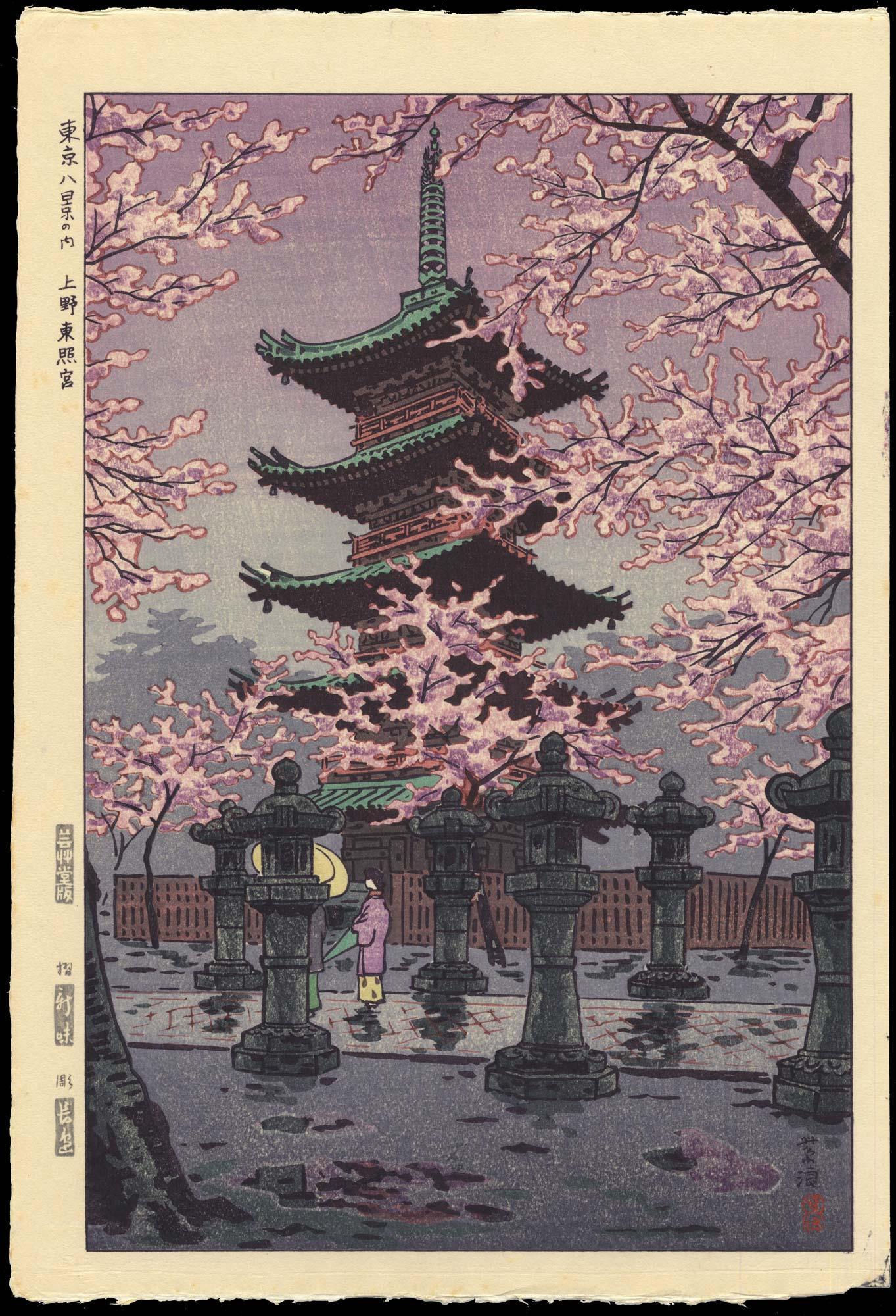 笠松紫浪: Ueno Toshogu Shrine ...