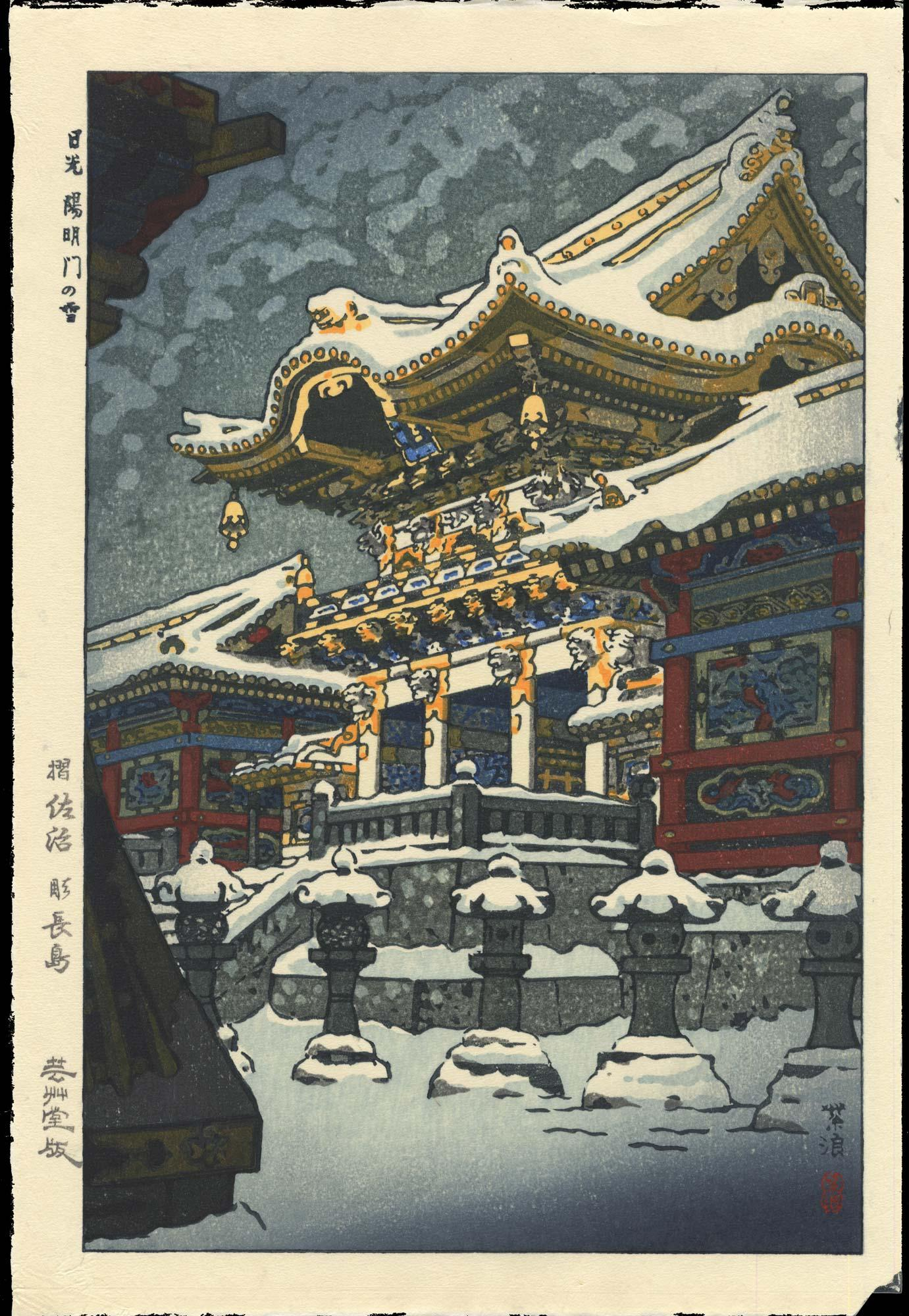 笠松紫浪: Snow at Yomei Gate, ...