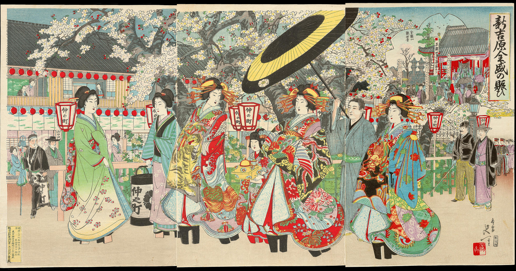 https://data.ukiyo-e.org/ohmi/images/Nobukazu_Yosai-Flourishing_Shin_Yoshiwara-011696-05-16-2012-11696-x2000.jpg