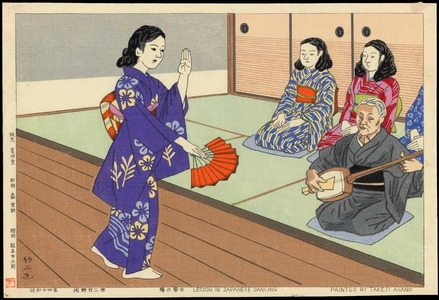 浅野竹二: Lesson In Japanese Dancing - 舞の?士 - Ohmi Gallery