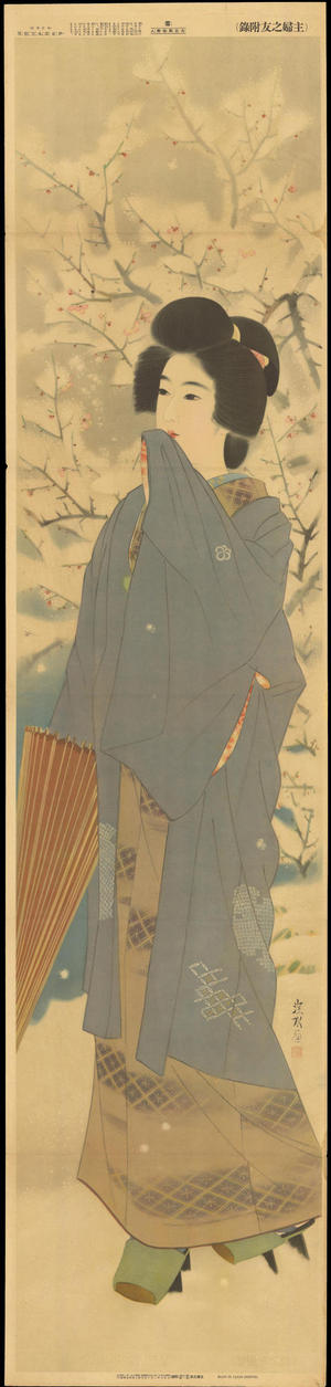 Ito Shinsui: Snow - 雪 - Ohmi Gallery