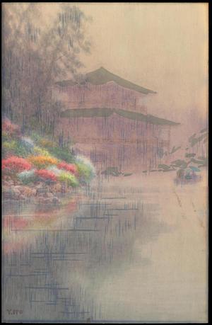 Ito, Yuhan: Kinkakuji in Rain (1) - Ohmi Gallery