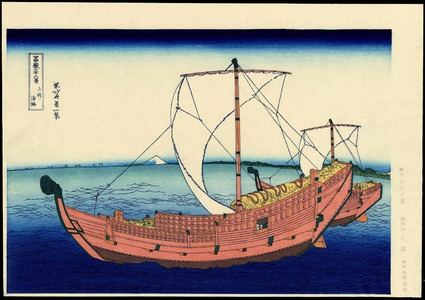 葛飾北斎: Kazusa Sea Route (Kazusa No Kairo) - 上総ノ海路 - Ohmi Gallery