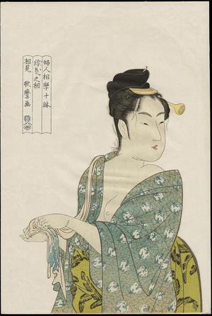 喜多川歌麿: The Fickle Type - 浮気之相 (1) - Ohmi Gallery