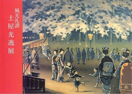 Tsuchiya Koitsu: Tsuchiya Koitsu: Adoration of Scenery - 風光礼讃 - 土屋光逸展 - Ohmi Gallery