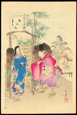 Mizuno Toshikata: A Blessed Letter - 惣恵文 - Ohmi Gallery