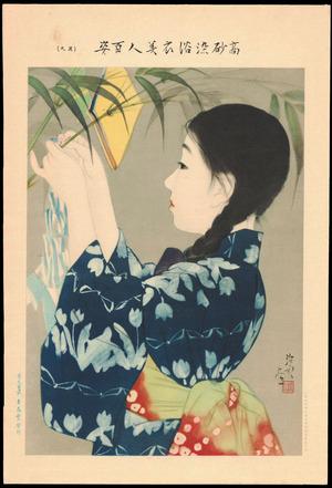 伊東深水: No. 9-Tanabata Festival (1) - Ohmi Gallery
