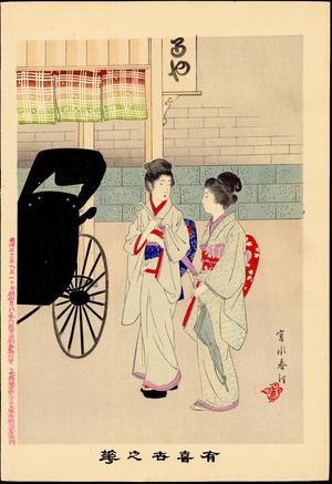 宮川春汀: Visiting A Bathhouse - 風呂や (1) - Ohmi Gallery