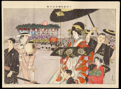 Taguchi Toshinobu: Osaka Shinmachi Oiran Procession - 大阪新町花魁道中図 - Ohmi Gallery