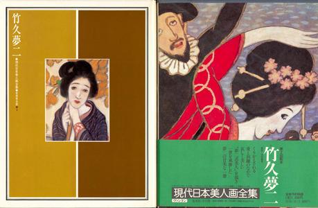 Takehisa Yumeji: Volume 8 - Takehisa Yumeji - 竹久夢二 - Ohmi Gallery