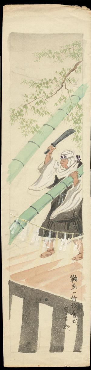 徳力富吉郎: Bamboo Cutting Festival at Kurama - 鞍馬の竹伐 - Ohmi Gallery