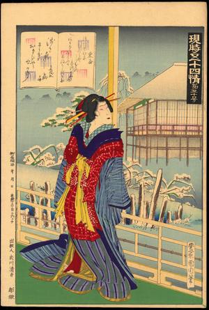 豊原国周: Chapter 50 - Ohmi Gallery