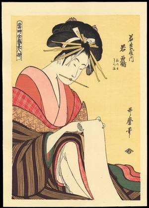 喜多川歌麿: The Courtesan Wakazuru of Matsuya - 松屋内若づる - Ohmi Gallery