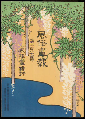 Various artists: Volume 384 - Ohmi Gallery