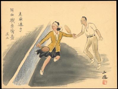 和田三造: Professional Tennis Players - Ohmi Gallery