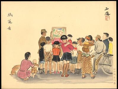 Wada Sanzo: Picture-Story Teller - 紙芝居 - Ohmi Gallery