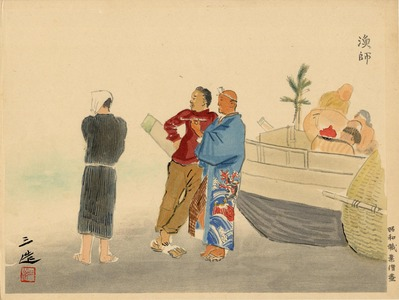 Wada Sanzo: Fishermen - Ohmi Gallery